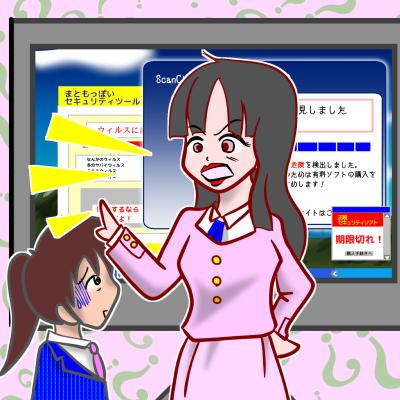 「あたし、セキュリティソフト3つも入れてるのよ!」と叫んだ女社長の話
