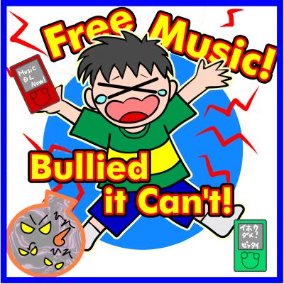 「ぼく、タダで音楽聞けないと学校でいじめられるんだよ!」と叫んだ小学生の話