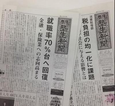 慶大生の就職先トップ10に7社 金融・保険業は「学歴を活かしやすい」