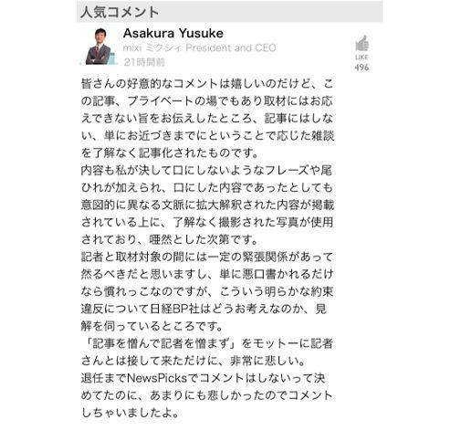ミクシィ朝倉社長が日経BPに抗議! インタビュー記事は「明らかな約束違反」「了解なく写真撮影」