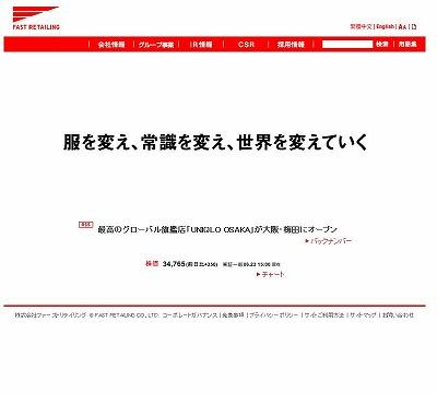 ユニクロ柳井一族、配当金「100億円超」受け取り 当然か、もらいすぎか?