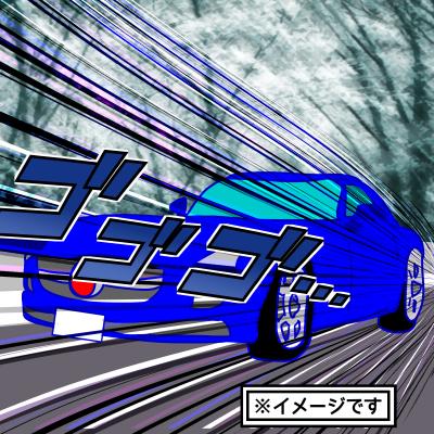 スピード狂がアダに… 運転免許を失効した同僚の思わぬ「コースアウト」