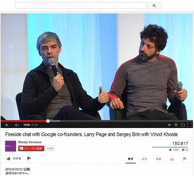 グーグル創業者が語る働き方の未来 「もう必死に働かなくて良いんじゃない?」