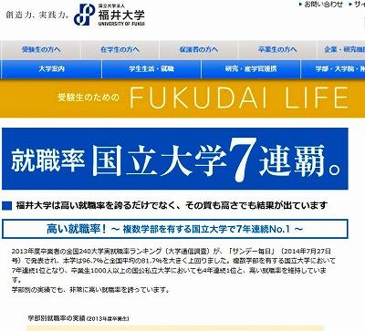 就職率「7年連続日本一」 福井大学は、なぜそんなに「優秀」なのか?