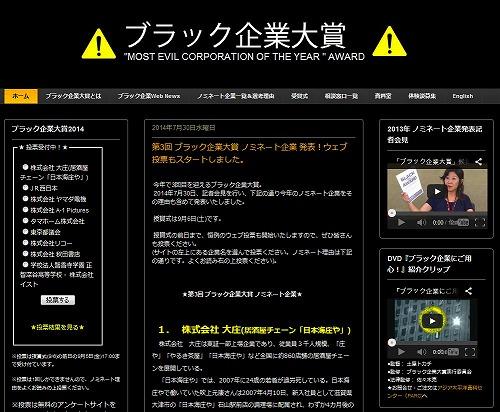 第3回「ブラック企業大賞」ノミネート発表 大庄、ヤマダ電機など10団体