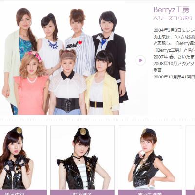 Berryz工房が「無期限活動停止」を決断した「ファンと組織の事情」