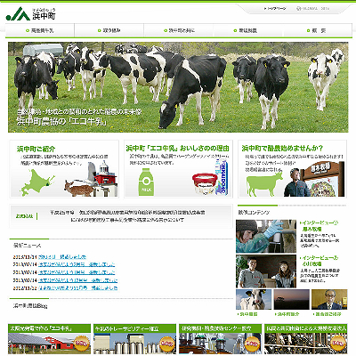 ハーゲンダッツに選ばれた北海道浜中町の牛乳 農協理事長の器が「地域の発展」を左右