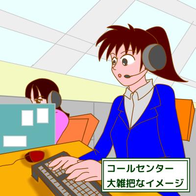 PCサポートセンターで働く人は、必ずしも「PCオタク」じゃない件