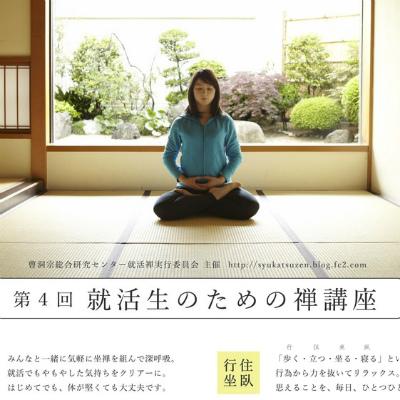 就活生向け「坐禅ワークショップ」開催 「さとり世代」のストレス軽減にぴったり?