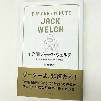 名経営者ジャック・ウェルチ曰く「辞めていく人が幸せになれるよう努力するのが、経営者の責任」