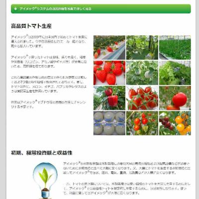 新たな技術で海外の「第一次産業」を創出 日本のベンチャーが仕掛ける絶品食材づくり
