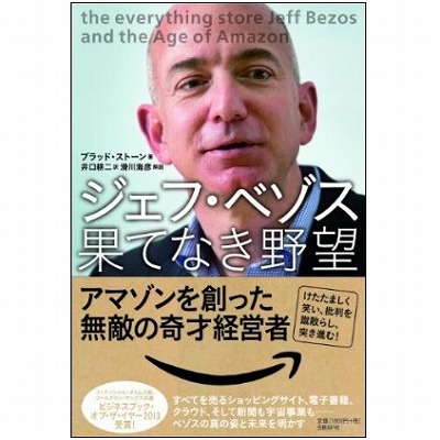 ジェフ・ベゾスの「果てなき野望」 アマゾンは「愛される企業」に ...