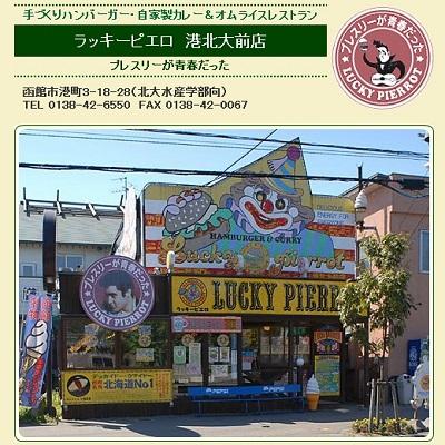 「1人のお客に、生涯通ってもらいたい」 函館の人気ハンバーガー店「ラッキーピエロ」の戦略