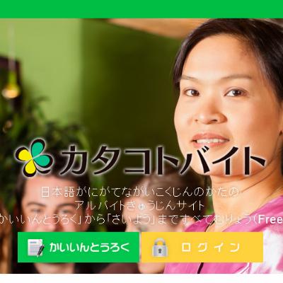 「日本語がにがてながいこくじんのかたのアルバイトきゅうじんサイト」